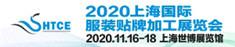 2020上海国际万博官网ManbetX登录注册贴牌加工博览会